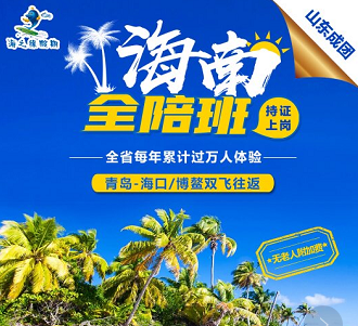 11月主推——青島出發去海南雙飛6日游【山東成團帶全陪】