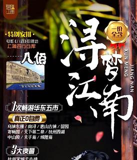 【潯夢江南】-經典華東雙飛5日游(爆款全程0自費0必消)