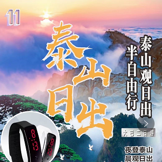2020年11月份——夜登泰山、晨觀日出半自由行大巴二日游