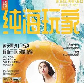2020年青島去海南獨立班——純海玩家雙飛6日游(一價全含0自費)