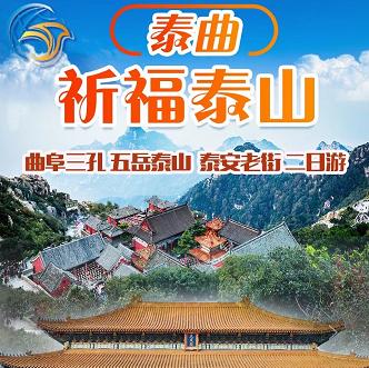 2021年元旦發班——登高五岳之首·泰山+拜孔子故里·三孔大巴二日游
