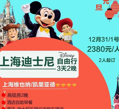 2021年元旦發班——上海迪士尼雙飛3日游