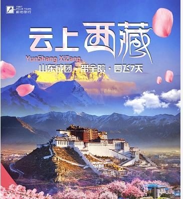 【云上西藏·桃花季】布達拉宮+雅魯藏布江+巴松錯+羊卓雍湖+魯朗林海四飛7日游
