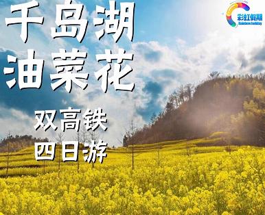 青島旅行社去杭州旅游——杭州千島湖、新安江山水畫廊、靈山花海、潛口民宅雙動四日游
