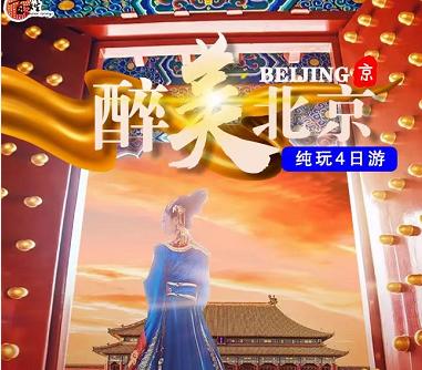 青島出發去北京旅游——恭王府+天安門+故宮+天壇+八達嶺長城+頤和園雙高4日游