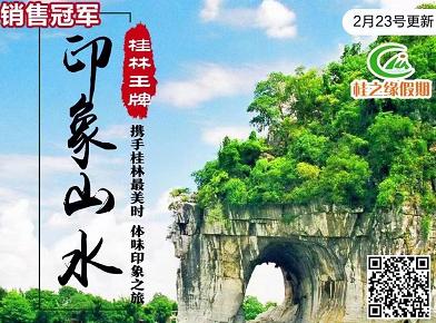 【桂林銷冠來了】桂林大漓江、遇龍河漂流、銀子巖、古東瀑布、象鼻山、漓江雙飛五日游