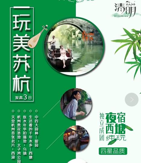 【五一假期】蘇州杭州+西塘烏鎮雙高3日游(留園+西塘+烏鎮+太子灣公園+西湖)