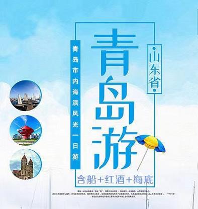 青島、嶗山、煙臺、威海、蓬萊大巴三日游(嶗山仰口、八仙渡海口、華夏城、)
