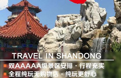 威海旅游最佳路線——煙臺威海蓬萊八仙渡+劉公島大巴二日游