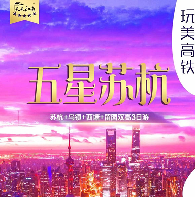 【五一假期】五星尊享·私享蘇杭——蘇州杭州+西塘烏鎮雙高五星3日游