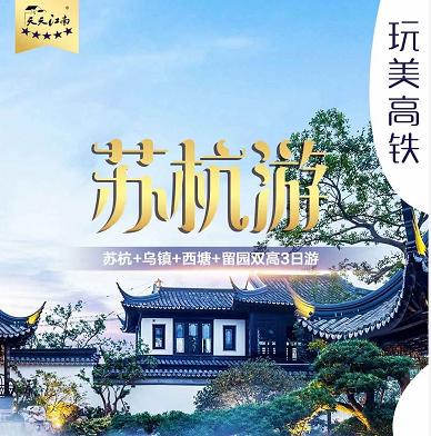 五一青島到江南旅游——蘇州杭州+西塘烏鎮雙高3日游
