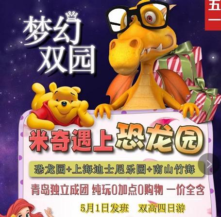 【五一假期】夢幻雙樂園——恐龍園、上海迪士尼、南山竹雙高4日游