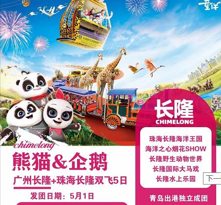 5月1日【熊貓·企鵝】廣州長隆+珠海長隆雙飛5日游(廣州往返)