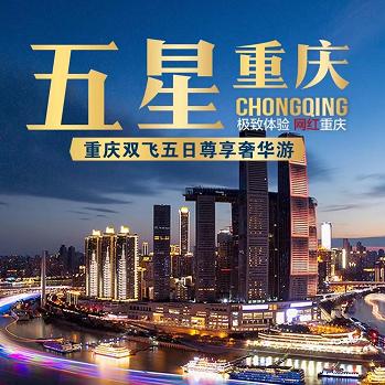 五星重慶——重慶+武隆+九黎城雙飛5日游(全程五星酒店.升級一晚國際五星酒店)