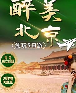 青島旅行社去北京獨立成團——北京雙高五日游(恭王府、景山公園、升旗儀式、軍事博物館、天安門、故宮、天壇、八達嶺、頤和園)