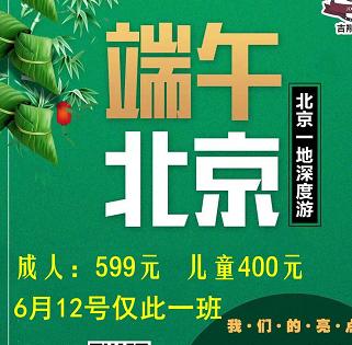 青島到北京大巴3日游(故宮、頤和園、八達嶺)