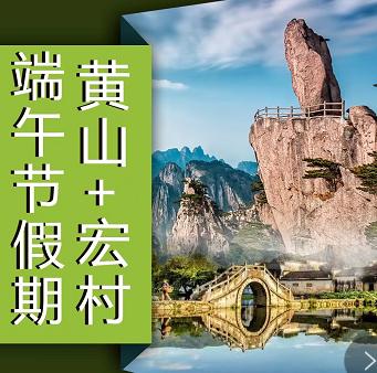 【端午游】黃山、新安江(船游)、宏村、雙古街、雙高純玩3日游