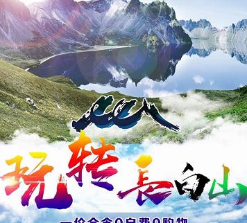暑期玩轉長白山——西北坡連游雙飛5日游【一價全含0自費0購物】