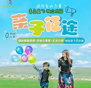 暑假草原+沙漠雙飛5日游(錫林郭勒草原+貢格爾草原+玉龍沙湖)