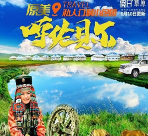 【高端輕奢小包團】呼倫貝爾雙飛5日游(360度全方位體驗呼倫貝爾精華景點)