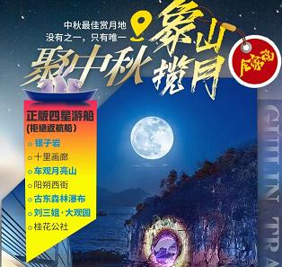 9月19號中秋攬月——桂林銀子巖、十里畫廊、陽朔西街、古東森林瀑布、、象山包船攬月雙飛5日游