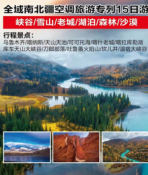 9月22號新疆專列——【夕陽紅】全域南北疆專列15日游