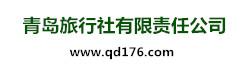 青島旅行社有限責任公司