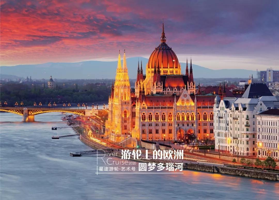 欧洲【游轮上的欧洲•圆梦多瑙河】东欧五国10日  捷克+奥地利+匈牙利+斯洛伐克+德国
