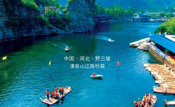 【五一假期】野三坡百里峽、魚谷洞、清泉山半臥大巴三日游