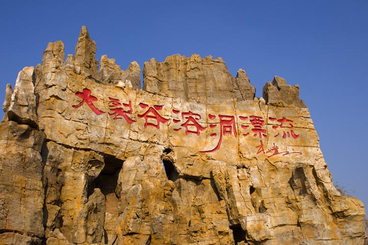 【五一泰安大巴】泰山地下大裂谷、封禪大典、泰安太陽部落大巴二日游