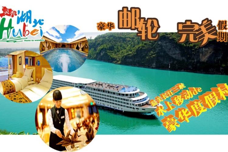 【黃金游輪】上水:宜昌-長江-重慶 高鐵+飛機五天純玩貴賓團