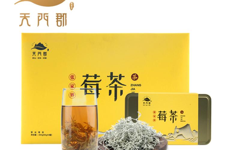 天門郡莓茶土家神茶張家界特產正品特級芽尖霉茶雪茶養生茶禮盒裝200g